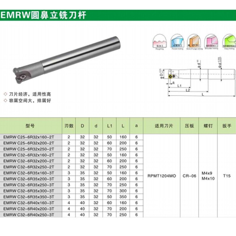 1PC EMRW-6R-35-200-C32-3T-H EMRW-6R-35-250-C32-3T-H EMRW-6R-40-160-C32-3T-H CNC Lathe Cutter Cutting Milling Turning Tools Arbor